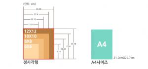 슬림북 정사각형 사이즈