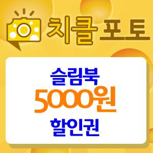 5000원할인권