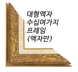 res대형액자_액자만